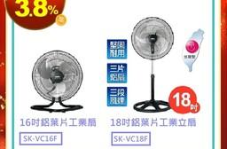 【SAMPO 聲寶】18吋機械式工業扇(SK-VC18F)