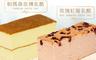 滋本家 Ziboon 7.5折! - 乳酪蛋糕系列
