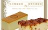 滋本家 Ziboon 7.5折! - 風潮蛋糕系列  蛋糕  桂花  蜂蜜