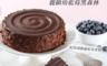 生活市集 7.3折! - 麗緻坊藍莓黑森林蛋糕
