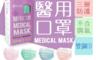 生活市集 3.3折! - 德智隆雙鋼印醫療口罩(50片/盒) 平面口罩/兒童醫療口罩/醫用口罩/台灣製