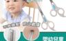 生活市集 2.3折! - 嬰幼兒專用安全理髮剪 打薄剪刀 剪髮剪刀 理髮剪刀 兒童理髮