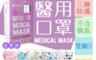 德智隆 2.8折! - 雙鋼印平面醫療口罩(50片/盒) 台灣製/兒童平面口罩/醫療口罩