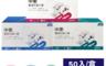 中衛CSD 8.0折! - 第二等級醫療防護口罩 50入 中衛口罩 台灣製造 醫用口罩
