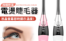 生活市集 6.7折! - 智能電動睫毛捲翹器 USB充電式感溫速熱捲夾睫毛器 電熱燙睫毛器