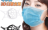 Zhuyin 1.1折! - 3D立體可水洗口罩支架(10入/組) 防疫用品/口罩內托支架