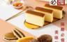 生活市集 6.6折! - 一之鄉蜂蜜蛋糕甜點組合