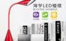 ADATA 威剛 5.0折! - LED 8W海芋檯燈 ( LDK600 高貴典雅 造型輕巧)