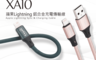 E-books 6.4折! - XA10 蘋果Lightning 鋁合金充電傳輸線1.5M