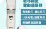 Kolin 歌林 4.1折! - 陶瓷電動剪髮器(KHR-DL9100C)