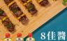 憶霖 8.0折! - 8佳醬 黑胡椒醬 黑胡椒牛排醬 蘑菇牛排醬 400g 台式牛排醬