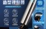 生活市集 1.7折! - 輕巧液晶雕刻造型理髮器D22 USB充電/剪髮器/電推剪/電動剃刀