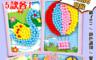 生活市集 5.2折! - 兒童DIY毛球黏貼畫 手工藝 親子娛樂 創意美勞 (21.5 X 16cm)