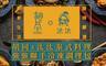 胡同燒肉 X 汰汰泰式料理 7.4折! - 聯名料理包/泰式打拋豬/黃咖哩椰汁雞/綠咖哩椰汁雞