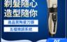 生活市集 7.9折! - 充電式理髮器 家用電動理髮器 電推剪 成人剃頭刀 剃髮 剪髮 A33