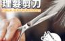 生活市集 3.0折! - 不鏽鋼理髮剪刀二件組(剪髮+打薄/組) 美髮剪刀/打薄刀/剪頭髮組