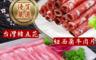 賣魚的家 4.4折! - 台灣特級豬五花火鍋肉片/紐西蘭牛肉片 200g/盒 燒烤 火鍋