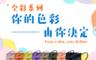 生活市集 5.0折! - 全彩系列平面醫療口罩(50片/盒) 成人口罩/防護口罩