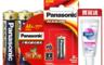 Panasonic 國際牌 6.5折! - 鹼性電池 1號/2號/3號/4號/9V/23A