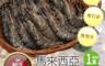 生活市集 5.9折! - 馬來西亞活凍特大牛海蝦 鮮活急凍 鮮Q口感 新鮮食材(1公斤/20-25尾/盒)