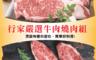 生活市集 8.5折! - 美福燒肉組與特選海鮮組 美國黑毛牛 鮭魚 白蝦 透抽 五星級品質 親民價格