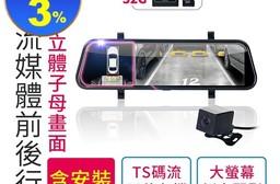 【鷹之眼】3D倒車顯影 前後鏡頭行車記錄器