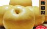 生活市集 7.3折! - 韓國特大新高梨6粒禮盒  1盒6粒5kg+-5%