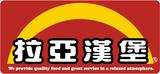 拉亞漢堡速食店優惠討論區